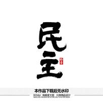 民主矢量书法字体