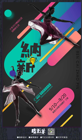 拼色舞蹈社团招新海报