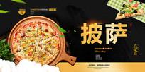 披萨美食广告海报