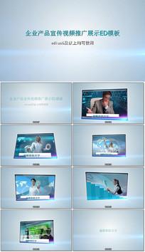 企业产品宣传推广展示ed模板