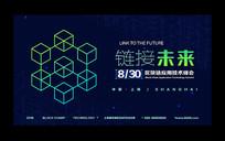 区块链科技峰会会议背景展板