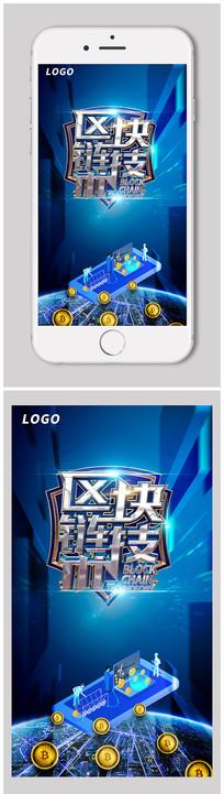 区块链蓝色科技手机海报