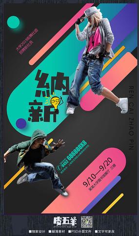 时尚街舞社团纳新海报