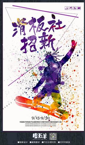 水彩滑板社团招新海报