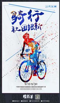 水彩骑行社团招新海报