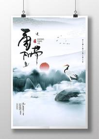 水墨中国风重阳节海报