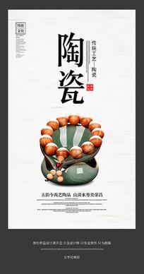 陶瓷宣传海报设计