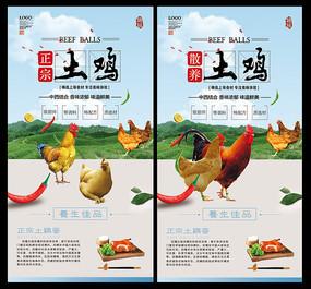 土鸡养殖海报