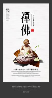 禅文化佛禅展板设计