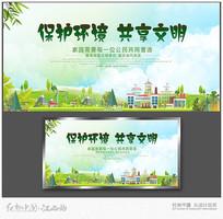 文明环境海报设计