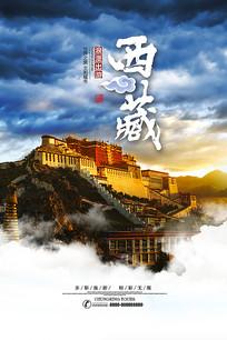 西藏旅游海报