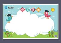 学习园地学校文化墙展板