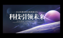 宇宙星空企业会议背景展板
