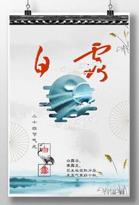 中国风二十四节气白露海报