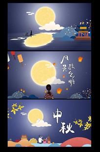 中国风卡通中秋团圆AE模版
