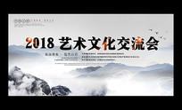 中国风文化艺术交流会议背景板
