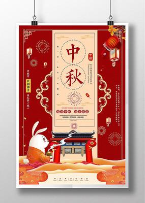 中国风中秋节促销海报
