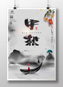 中国风中秋节宣传海报模板