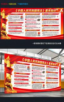 中国人民共和国宪法宣传展板