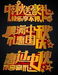 中秋国庆立体字设计