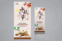 中秋节活动展架模板