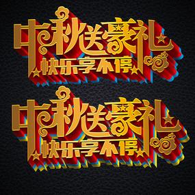 中秋节立体艺术字设计