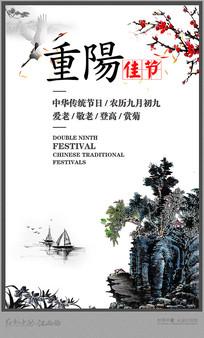 重阳宣传海报设计