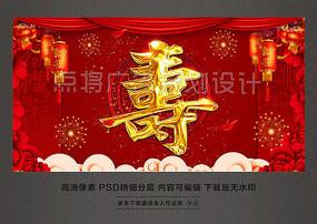百寿大寿寿宴祝寿舞台背景设计