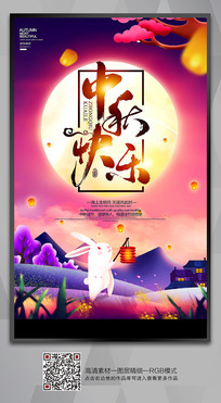 炫彩中秋节海报设计