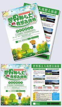 出游踏青旅游宣传单