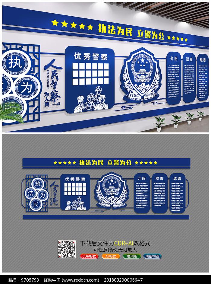 警察公安文化墙展板设计图片