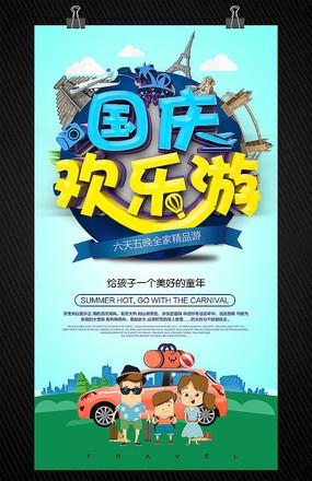 旅游公司国庆假期旅游海报