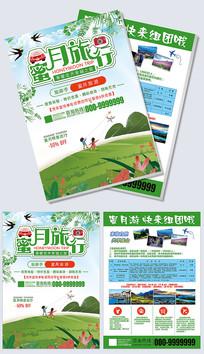 蜜月旅行旅游宣传单