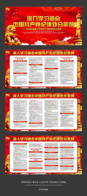 深入学习中国共产党纪律处分展板