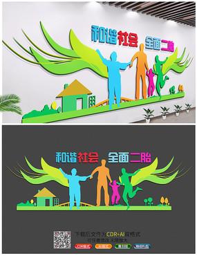 社区二胎政策文化墙设计