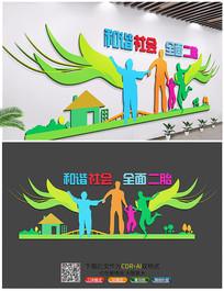 社区二胎政策文化墙设计 AI