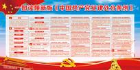 新版中国共产党纪律处分条例