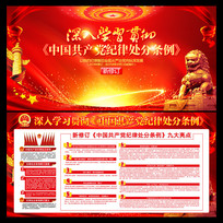 新修订中国共产党纪律处分条例