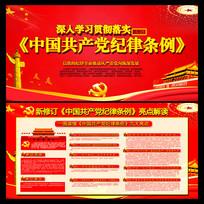 中国共产党纪律条例宣传展板