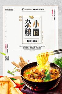 创意杂粮小面海报设计