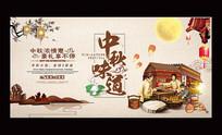 创意中国风中秋促销海报