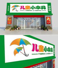 儿童伞具门店门头设计
