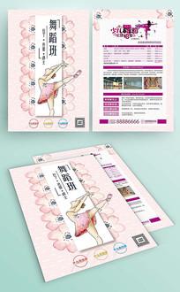 粉色清新鲜花舞蹈班宣传单