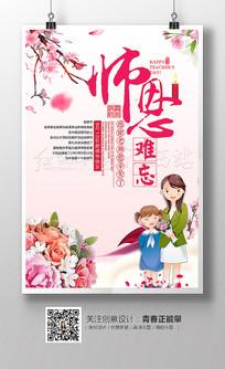 粉色温馨师恩难忘教师节海报