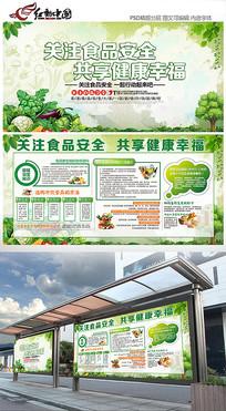 关注食品安全宣传海报