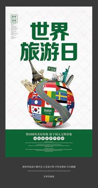 简约世界旅游日宣传海报设计