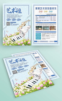 蓝色清新鲜花艺术班招生宣传单