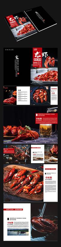 龙虾宣传册画册模板