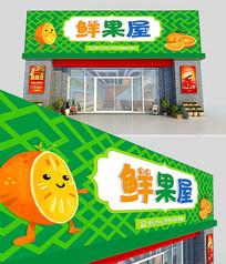 绿色水果店门头设计
