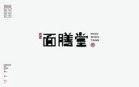 面膳堂书法字体 EPS
